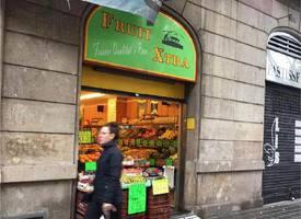 巴塞罗那·左拓展区水果店