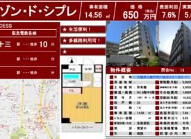 大阪市·【总价约40万元人民币!大阪市淀川区收益公寓!】