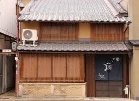 京都市·日式京町屋