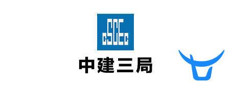 Image result for 中建三局
