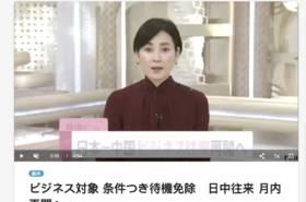 最新消息!日本对中国等9个国家和地区解除中止旅行警告-有绿卡