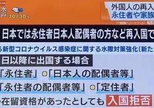 """日本入境动态:第二批""""准入国家""""公布,中国在列!禁入新增17国-有绿卡"""