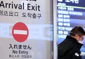 日本最新入境通知:最先解除泰越澳新4国限制,中国或在第二批名单-有绿卡