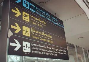 最新!泰国民航局再次发布允许外籍人士入境公告