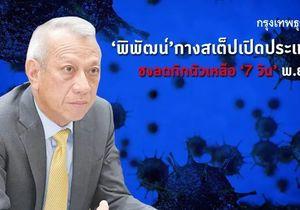 重磅!泰国首批游客10月1日入境,11月开始隔离期缩短至7天!-有绿卡