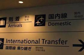 快讯:中日商务签证月底恢复,互免14天隔离-有绿卡