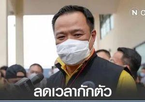 快讯:泰国计划缩短入境游客隔离时间至10天