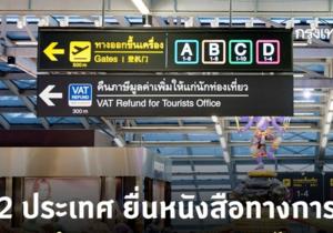 """快讯:中日两国正式向泰国申请""""旅行泡泡""""结对-有绿卡"""