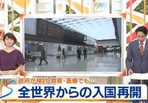 日本:10月1日起对全球放宽入境限制!-有绿卡