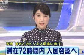 """日本拟开放""""72小时超短期""""签证,还可以免隔离!-有绿卡"""