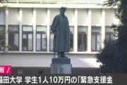 又撒钱!日本拟对大学生追加补贴,最高可领40万日元!