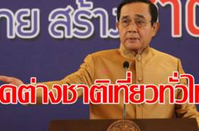 """泰国拟推出""""「特殊旅游签证」"""",最长可停留270天-有绿卡"""