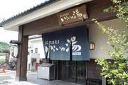 """假日中的不可或缺,日本的""""泡汤文化"""""""