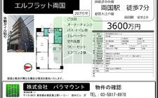 日本東京-Two - bedroom high - yield rooms in Tokyo's moita district