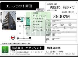 东京·东京都墨田区两国2居室高收益房