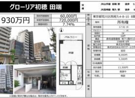 东京·东京都山手线圈稀缺高收益房产1居室