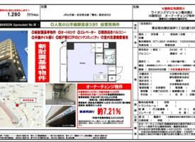 东京·东京人气山手线3分收益房