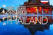 为什么投资泰国房产?