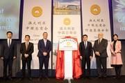 澳大利亚中国总商会阿德莱德分会正式成立