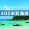 芭提雅¥41万精装海景房火热来袭,3年包租8%收益