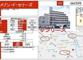 大阪·福岡市南区メゾンドせリーズ