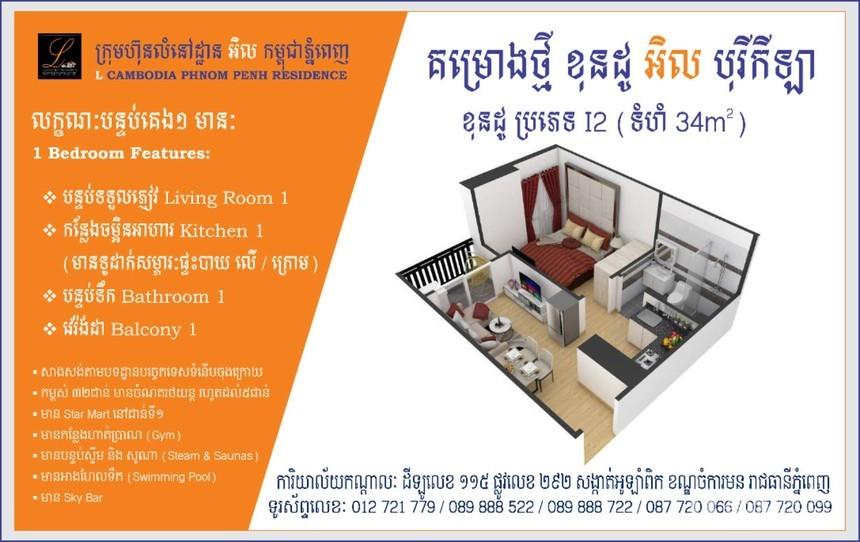 柬埔寨金边-Residence L 第七期