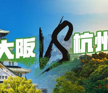 透过杭州G20峰会前后对比,带你分析大阪房价未来走势