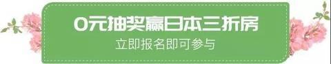 【开奖预告】直播倒计时3天!有路全球春季购房节关注度已突破530万