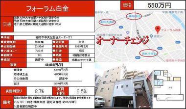 日本福冈-小额稳定收益系列公寓
