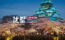 日本大阪-Yushu·Osaka·The third period