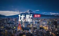 日本東京-Yushu·Tokyo