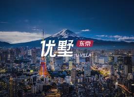 东京·优墅·东京