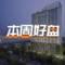 本周好盘|迪拜买房拿永居签证,曼谷外企公寓总价低至¥26万