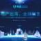 100国计划启动!2020年有路全球地产互联网峰会,中日新三国盛大启幕!