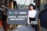【绿卡小百科】直播来袭啦! 日本签证、永驻和归化,你能分清区别吗?