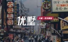 JapanOsaka-Yushu · Osaka · Limited at the end of the year