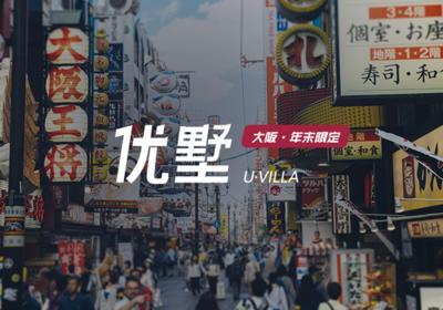 日本大阪-丰臣快捷酒店(高津)