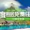【有路跨年宠粉福利】度假房免费住,10城任你选!新年启幕,有路相伴!