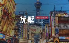 日本大阪府-Youshu · Osaka · Long Rental Series