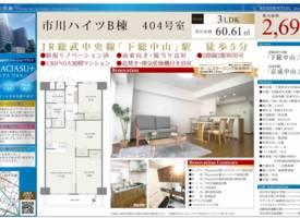"""东京·东京-总武中央线""""下总中山""""站徒步5分钟-3LDK公寓"""