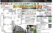-7-minute walk from Hirai Station on the Tokyo-Sobu Line-2LDK Apartment