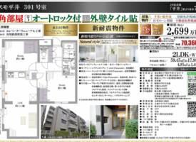 ·7-minute walk from Hirai Station on the Tokyo-Sobu Line-2LDK Apartment
