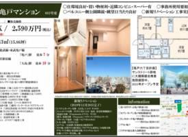 """·东京-总武线""""龟户""""站徒步7分-2LDK公寓"""