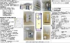 日本東京-[@Kyo Apartment] Lions Mansion Moto Asakusa
