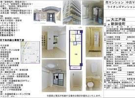 东京·【东京公寓】ライオンズマンション元浅草