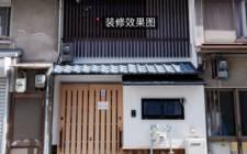 "日本大阪府-""Excellent Villa"" NO.29-Tianxia Tea House Three-track Villa"