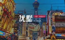 """日本大阪府-""""Excellent Villa"""" NO.95-JR Osaka Loop Line Investment Villa"""