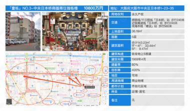 日本大阪-「壹栋」NO.3-中央日本桥商圈商住独栋楼