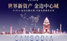 CambodiaGolden rim-Phnom Penh R&F City
