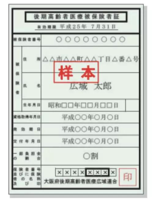 您收到一份日本医保详解,请查收!